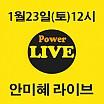 구피 - 쇼크(방송종료)뒷모드만 제공